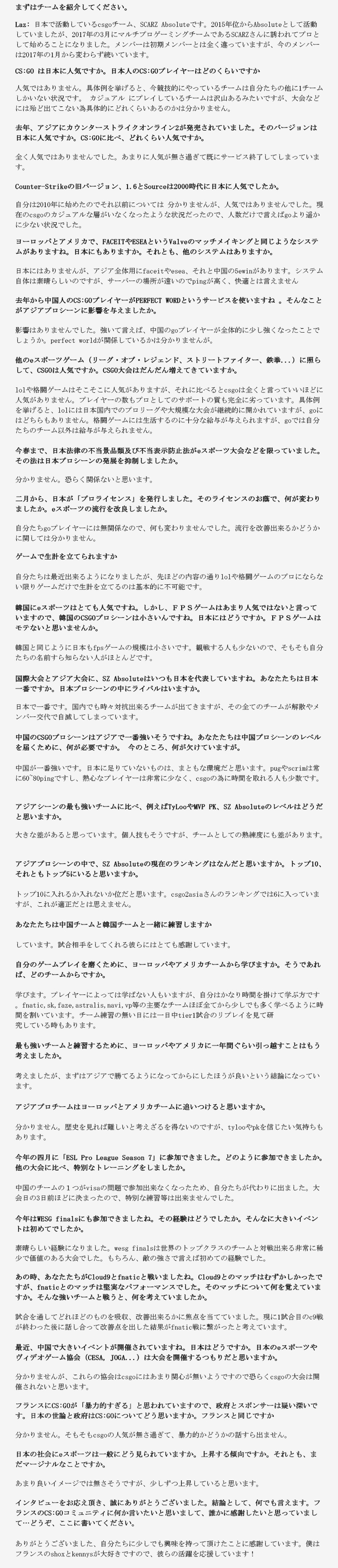 laz-interview-japanese